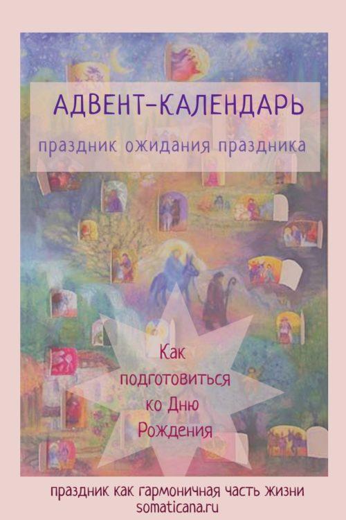 адвент календарь праздник как гармоничная часть жизни
