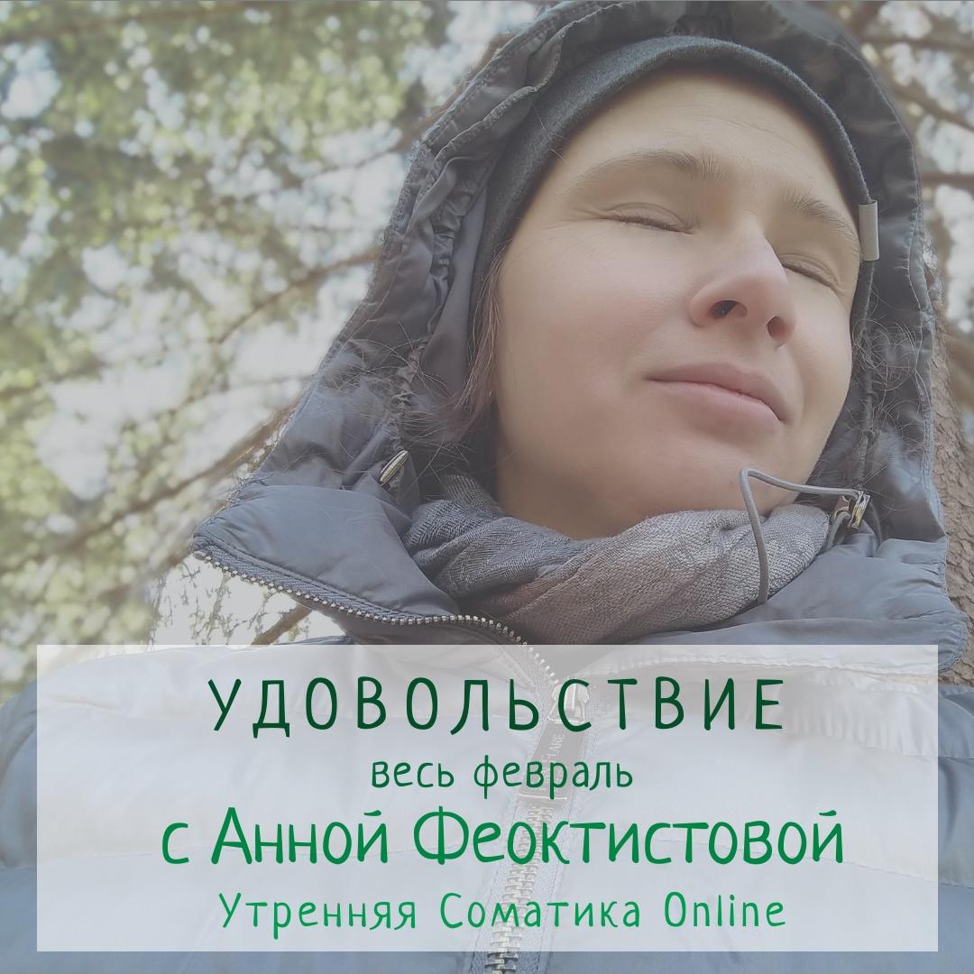 приглашение на занятия по соматике с Анной Феоктистовой