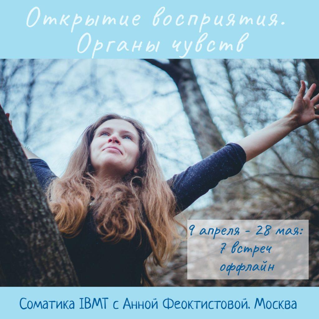zanyatiya-moskva-organy-chuvstv-somaticana