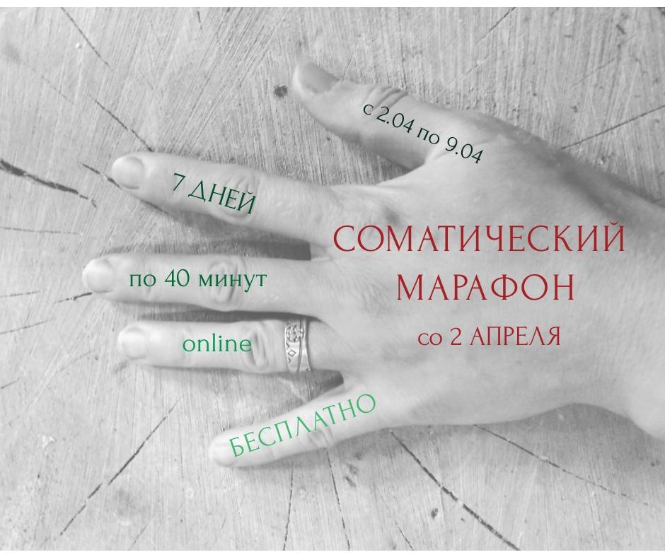 somaticheskii-marafon-aprel-2020-somaticana