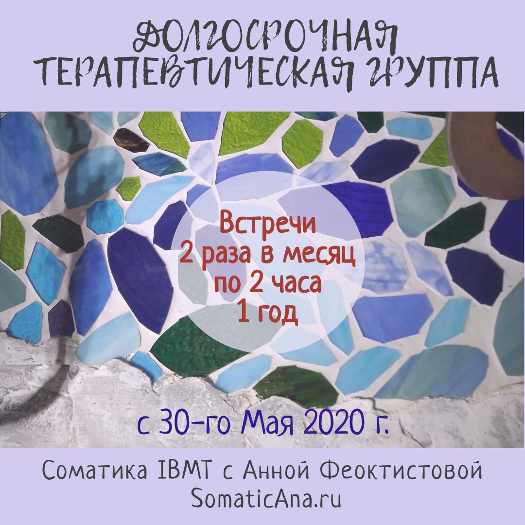 dolgosrochnaya-terapevticheskaya-gruppa-somatics-online-somaticana