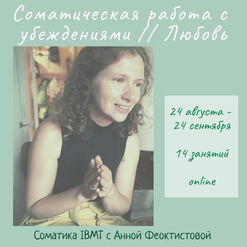 somatika-rabota-s-ubejdeniyami-online-somaticana
