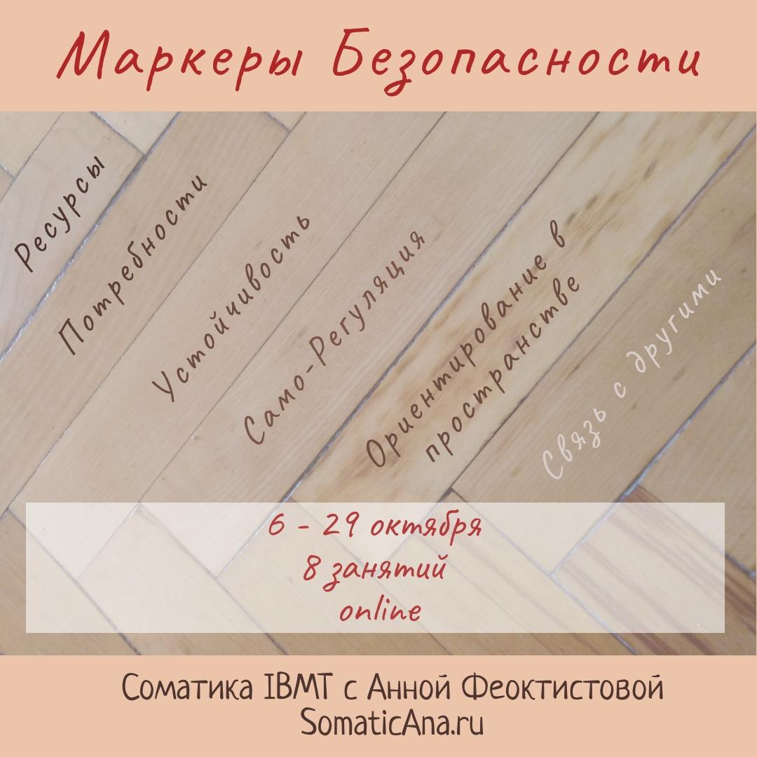 markery-bezopasnosti-somatics-online-somaticana