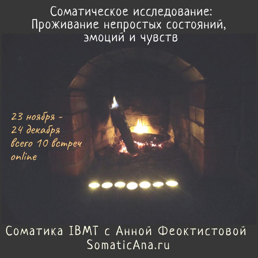 Соматическое исследование Проживание непростых состояний эмоций и чувств Анна Феоктистова соматика IBMT
