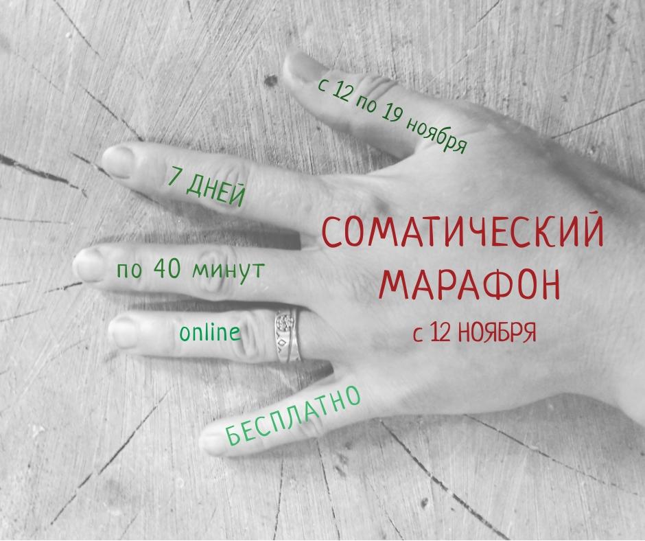 Соматический марафон онлайн с Анной Феоктистовой соматика IBMT