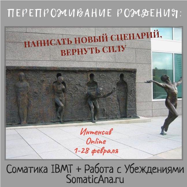 pereprojivanie-rojdenia-online-Anna-Feoktistova-Somaticana.ru